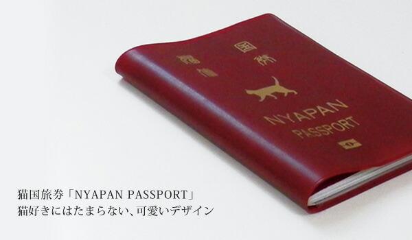 NYAPAN PASSPORT パスポートカバー ネコ 猫 ねこ キャット