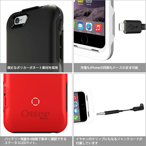OtterBox Resurgence 耐落下バッテリーケース for iPhone 6 /2,600mAh