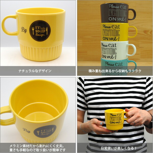 【primal designs】メラミンスタッキングマグ 230ml