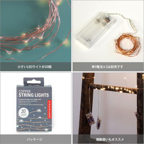 KIKKERLAND/キッカーランド STRING LIGHTS ストリングライト LEDライト イルミネーション