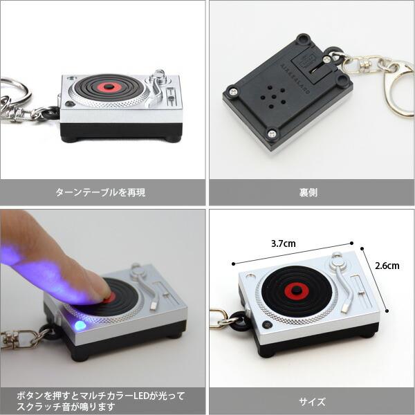 【KIKKERLAND/キッカーランド】Light-Up Keychain Turntable ライトアップキーチェーン ターンテーブル キーホルダー キーリング