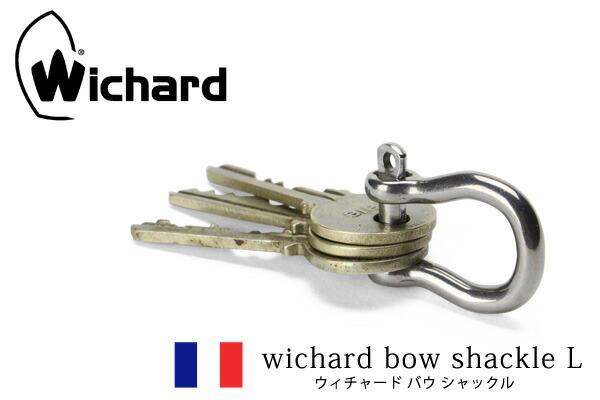 Wichard Wide Shackle ウィチャード社 バウ シャックル Lサイズ フランス
