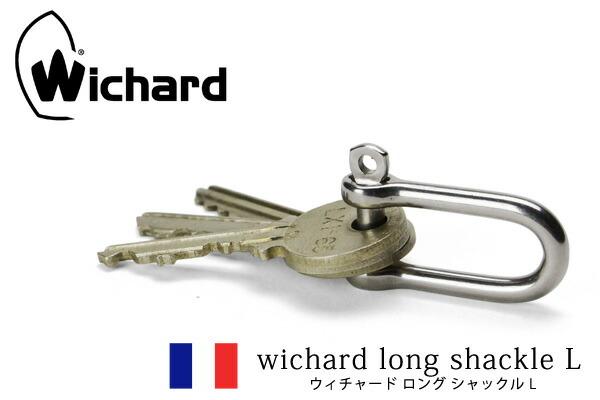 Wichard Wide Shackle ウィチャード社 ロングシャックル L フランス