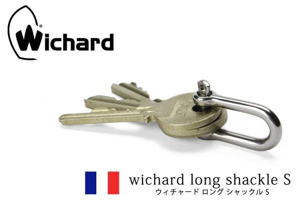 Wichard Wide Shackle ウィチャード社 ロング シャックル Sサイズ フランス