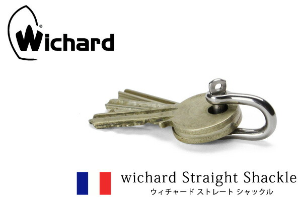 Wichard Wide Shackle ウィチャード社 ストレート シャックル フランス