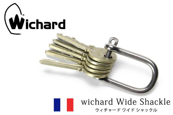 Wichard Wide Shackle ウィチャード社 ワイド シャックル フランス