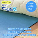 Nishikawa Carat sleeping dehumidification single-sheet for adsorbing fs3gm 770 cc