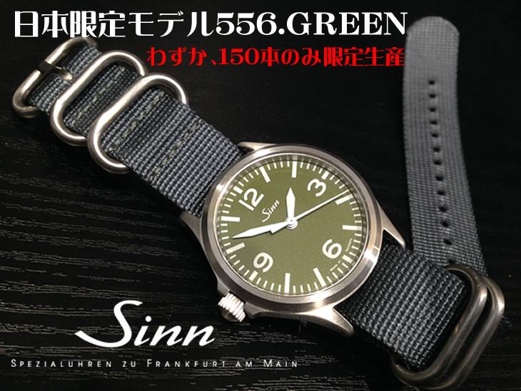 ジン 腕時計 SINN 556.GREEN