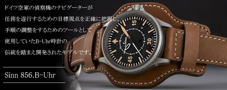 ジン 腕時計 SINN 856.B-Uhr