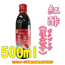 Red vinegar ( honcho ) covered 盆子 (とっくりいちご) flavor 500 ml [Korea health vinegar]