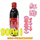 Red vinegar ( honcho ) covered 盆子 (とっくりいちご) taste 900 ml [Korea health vinegar]