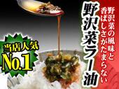 当店人気ナンバー1 野沢菜の風味と香ばしさがたまらない 野沢菜ラー油
