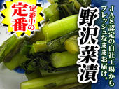定番中の定番 HACCP認定工場 JAS規格 野沢菜漬