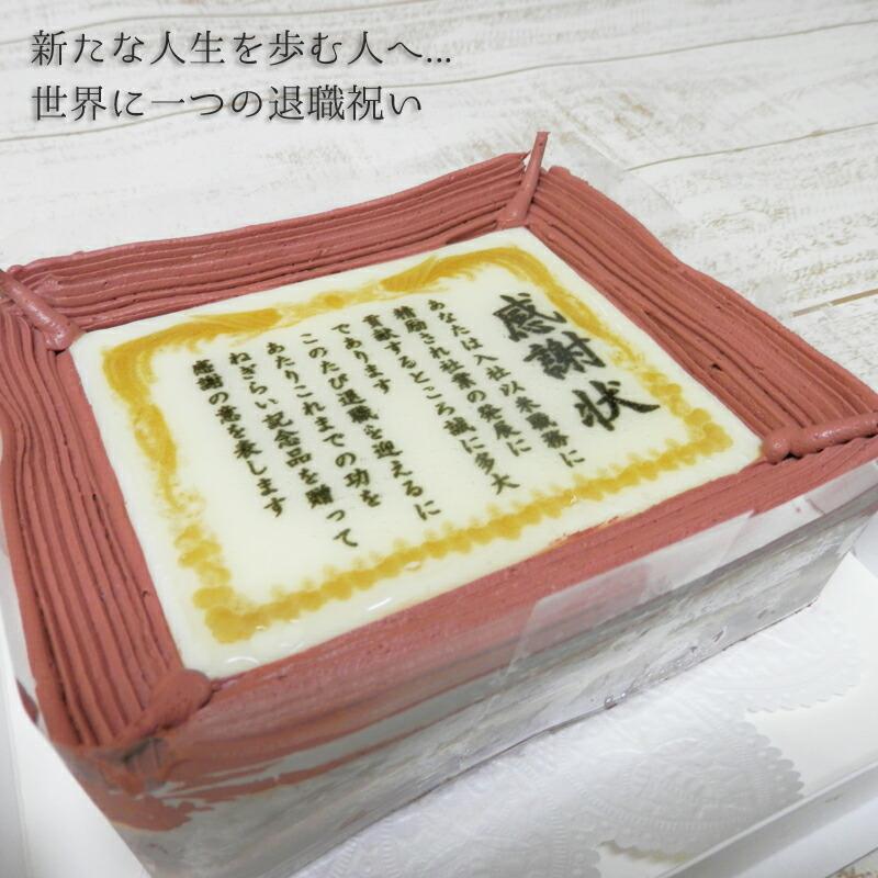 あす楽退職祝ケーキ