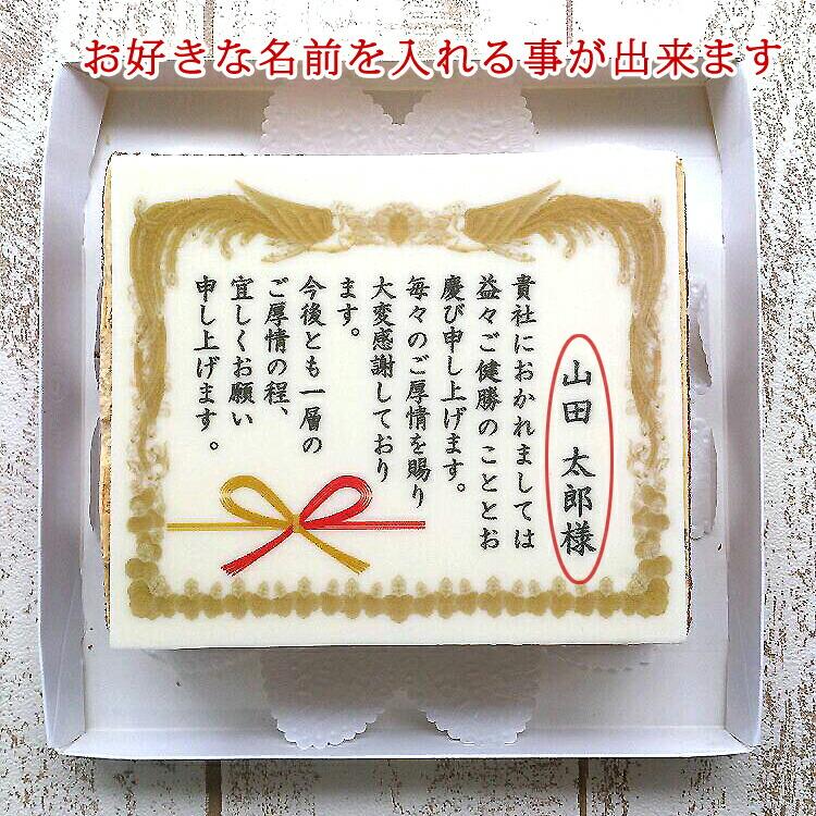 お中元ケーキ