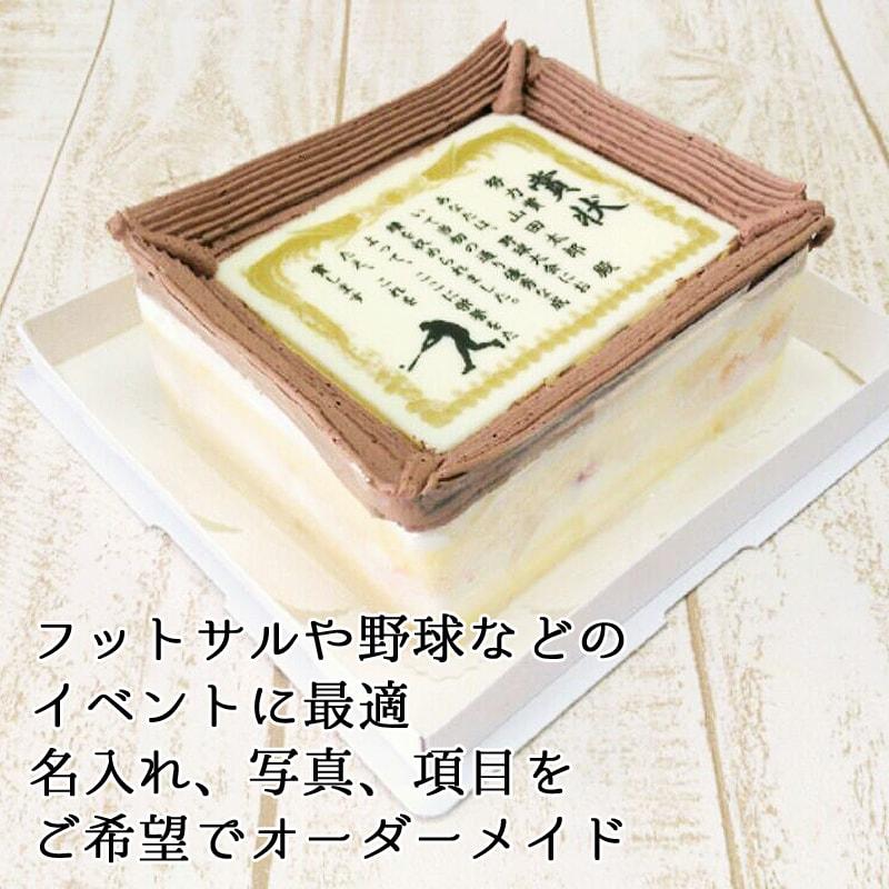 【10号サイズ・生クリーム味】スポーツ 賞状ケーキ