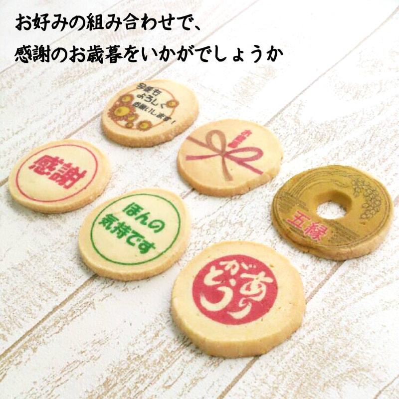 【お歳暮シリーズ】選べる冬のクッキーギフトボックス(28枚セット / オリジナル プリント