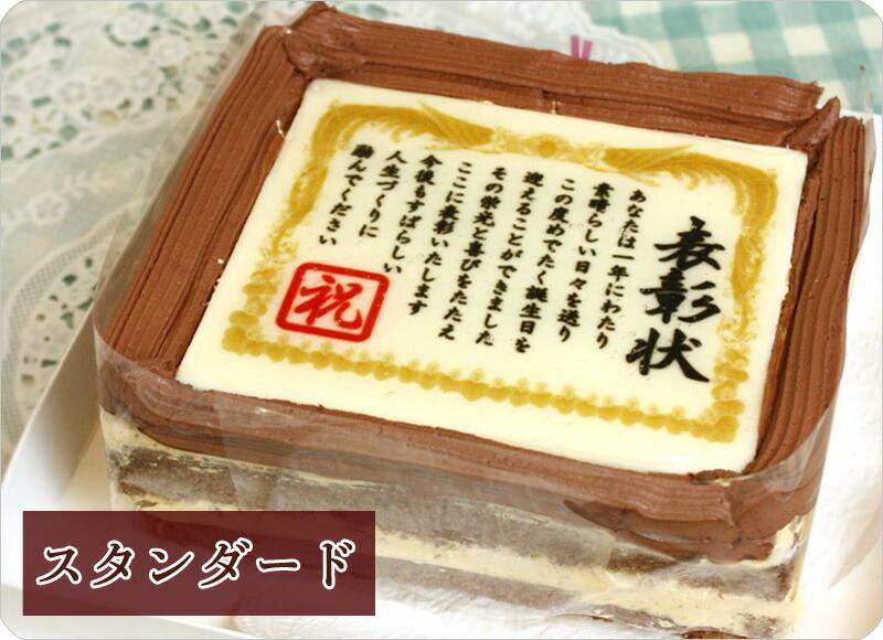 スタンダード誕生日ケーキ