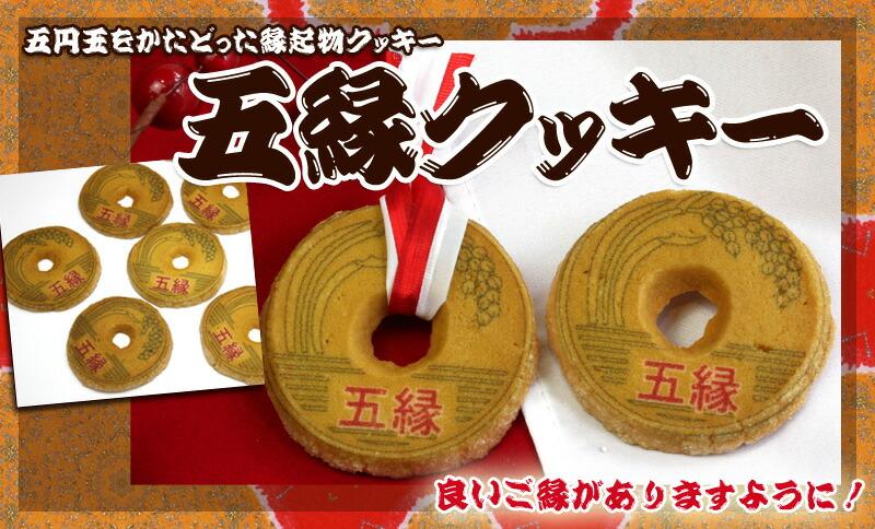 五縁クッキー