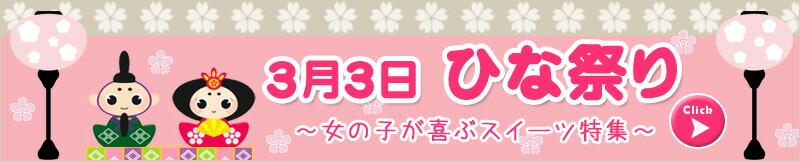 ひな祭りスイーツ・ケーキ特集