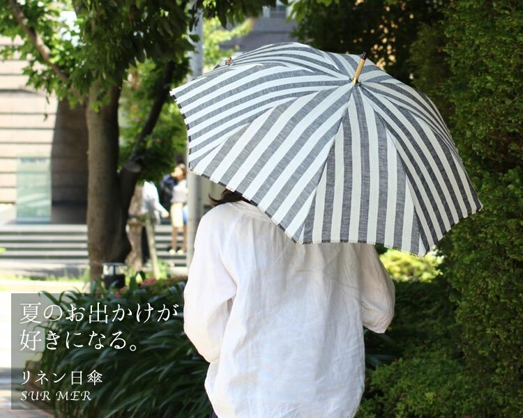 日傘 シュールメール イメージ