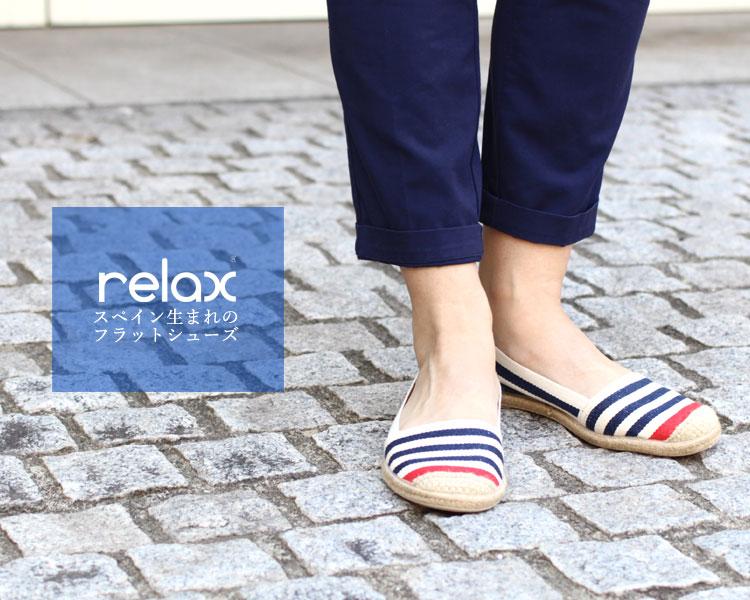 RELAX   イメージ画像