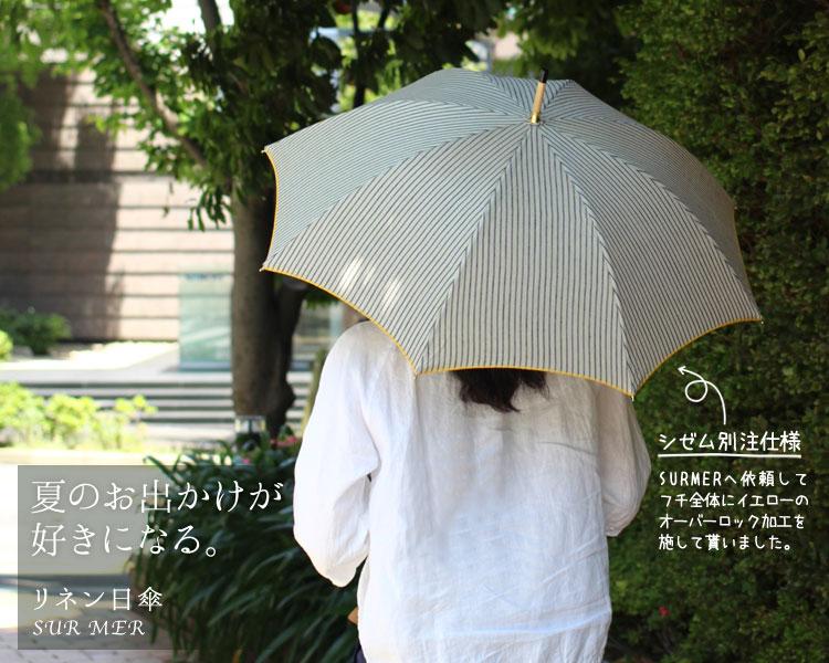 sur mer 日傘