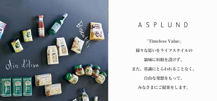 ASPLUND ブランド