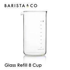BARISTA&CO バリスタアンドコー Glass Refill 8 Cup グラスリフィル 8カップ