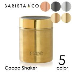 BARISTA&CO バリスタアンドコー Cocoa Shaker ココアシェーカー