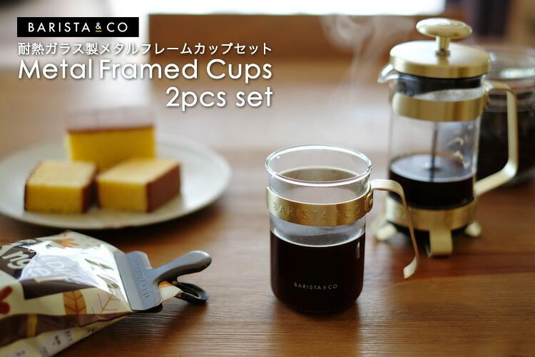 Barsita&Co バリスタアンドコー 正規販売店 Metal Framed Cups 2pcs set イメージタイトル