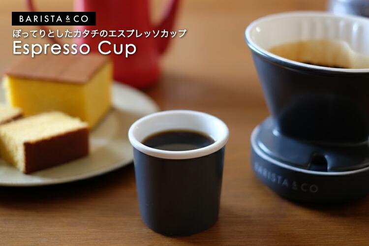 Barsita&Co バリスタアンドコー 正規販売店 3cup plunge pot イメージタイトル