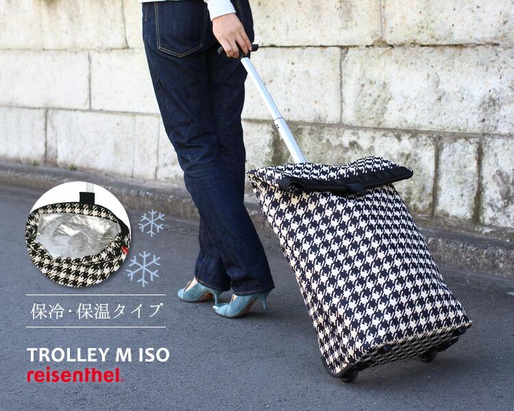 ライゼンタール トローリーM ISO