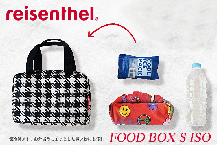FOODBOX S ISOフードボックス S ISO タイトル