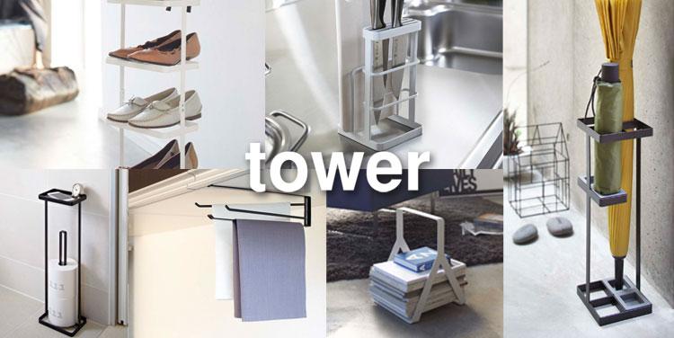 タワーシリーズ