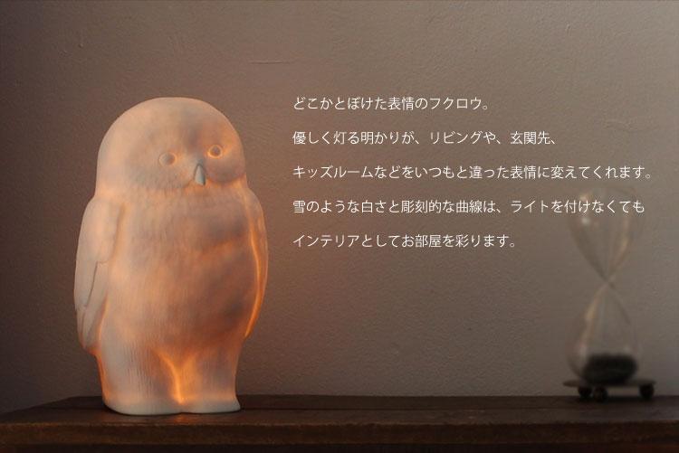 フクロウ ランプ