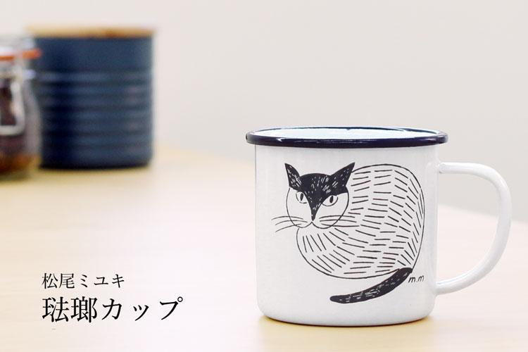 松尾ミユキ 琺瑯カップ