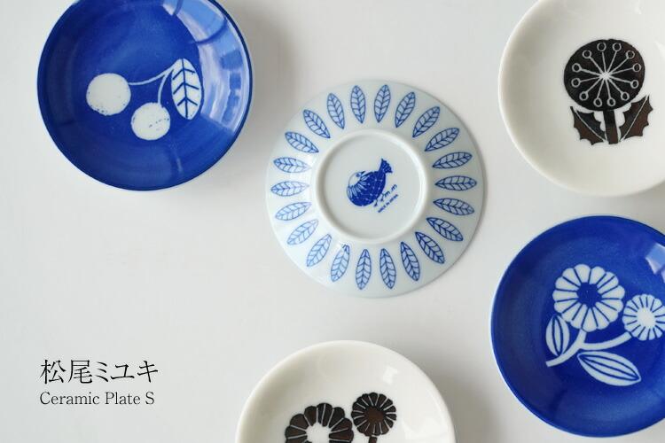松尾ミユキ 陶器お皿S 直径10cm 松尾みゆき 取り皿 小皿 豆皿 イラスト フルーツ 日本製