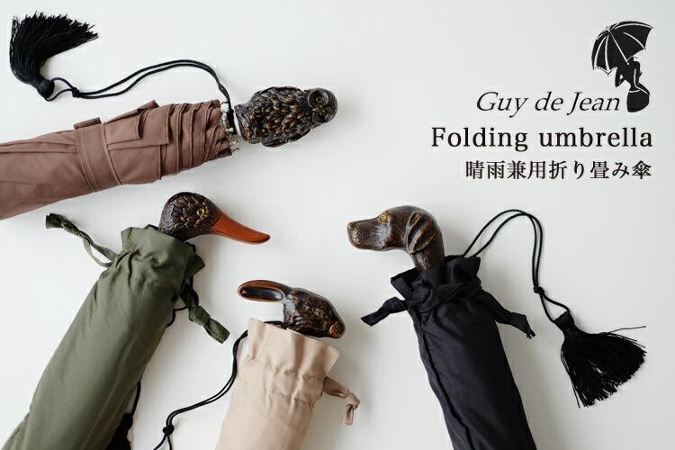 GuydeJean(ギドゥジャン)晴雨兼用折り畳み傘(フランス製軽量UVカット紫外線対策動物ウサギイヌアヒルフクロウ)イメージタイトル