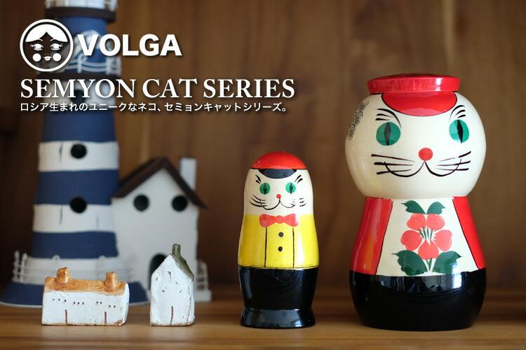 VOLGA(ヴォルガ)SEMYON CAT(セミョンキャットマトリョーシカ ロシア製 手作り 木製玩具 オブジェ ネコ 猫雑貨)