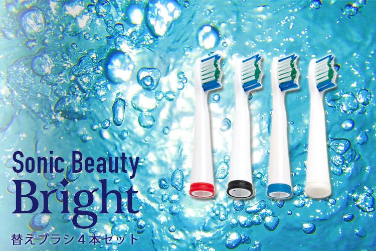Sonic Beauty Bright ソニックビューティー ブライト 音波振動歯ブラシ 替ブラシ4本セット