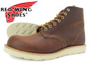 RED WING 9111 PLAIN TOE BOOT Red Wing plant boots rough & tuffresa BROWN