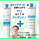 ラロッシュポゼ UV idea XL (sunscreen emulsion)