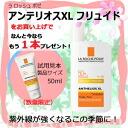 ラロッシュポゼ anteriors XL fluid sunscreen cream
