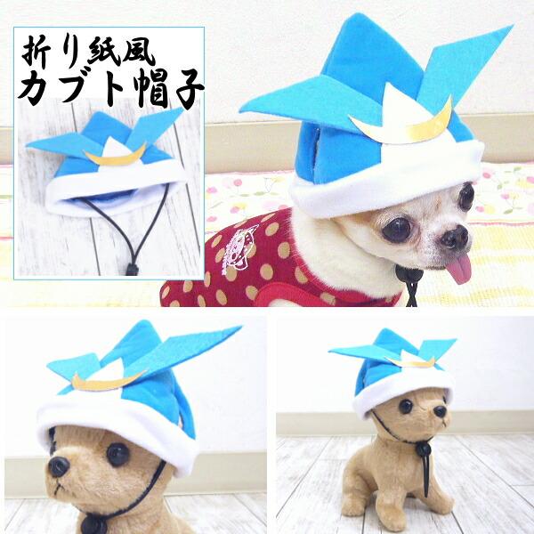 クリスマス 折り紙:かぶと 折り紙-item.rakuten.co.jp