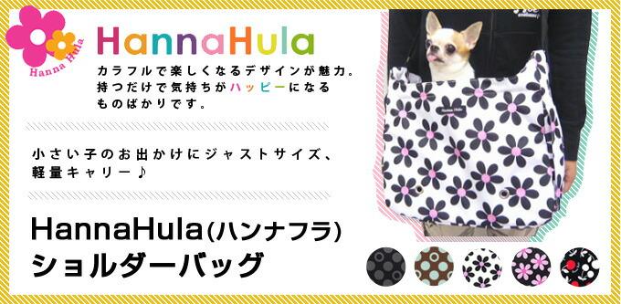 Skipdog! カラフルで楽しくなるデザインが魅力。HannaHula(ハンナフラ) ショルダーバッグ