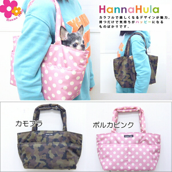 Carrie Bags For Small Dogs