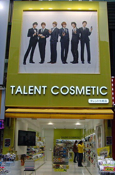 Cosmetics talent