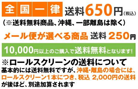全国一律送料600円(税込)※送料無料商品、一部海外からの直送品 沖縄・一部離島は除く