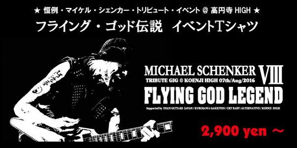 マイケルシェンカー,MSG,UFO,Michael,Schenker,Tシャツ,フライングゴッド,伝説